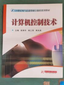 计算机控制技术/21世纪电气信息学科立体化系列教材