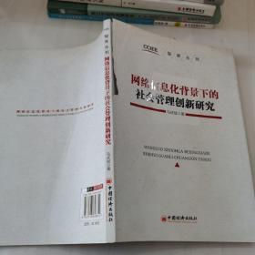 智库丛书:网络信息化背景下的社会管理创新研究