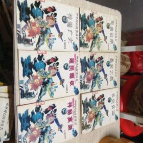 中外科幻故事丛书36本