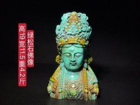 绿松石佛像