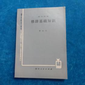 语文知识丛书   现代汉语   修辞基础知识