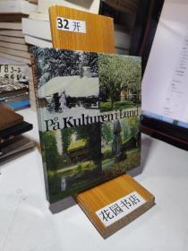 pa kultyrenilund(瑞文签名本)瑞典原版 精装
