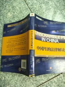 中国PE的法律解读:中信私募股权系列    原版内页干净