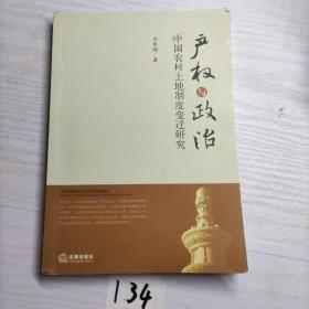 产权与政治:中国农村土地制度变迁的研究