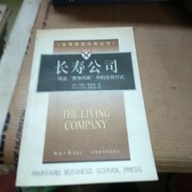 """长寿公司:商业""""竞争风暴""""中的生存方式"""