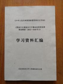 国家中长期语言文字事业改革和发展规划纲要(2012一2020年)学习资料汇编