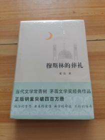 穆斯林的葬礼(2015版)   精装 全新塑封