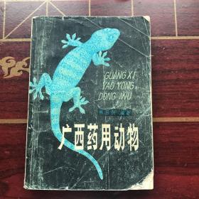 广西药用动物 广西人民出版社