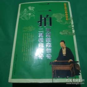 中国古典文学名著   二拍