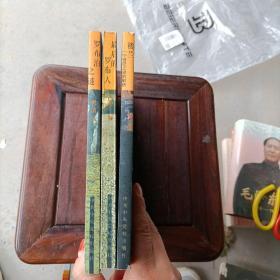中国西部探险丛书 楼兰 (一个世纪之谜的解析)、 最后的罗布人 、 罗布泊之谜三册合售