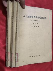 八十九种明代传记综合引得(第一,二,三册) 59年1版1印,印量900册,16开