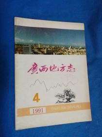 广西地方志 1991.4——內有侬智高在大理有新史料 马丕瑶与桂恒书局 等资料
