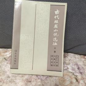 古代短篇小说选注(上册)