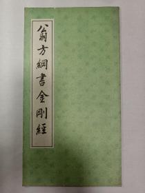《翁方纲书金刚经》,12开本,一版1印