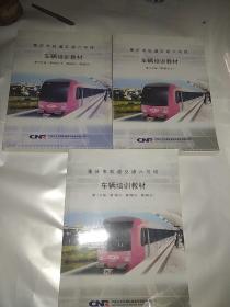 重庆市轨道交通六号线会展中心支线:车辆培训教材(三册全)