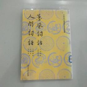 蕙风词话 人间词话(馆藏书,无笔记无划线)