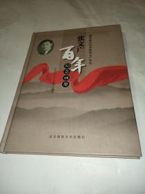 张文广百年纪念画册