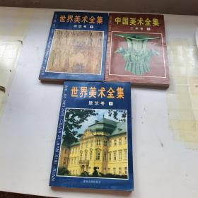 中国美术全集.下.工美卷,世界美术全集.下.建筑卷,世界美术全集.下.雕塑卷(三本合售)