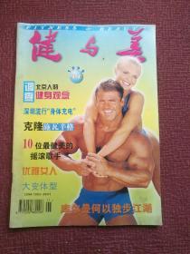 健与美1999 11