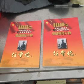 任常伦 上下册(100位为新中国成立作出突出贡献的英雄模范人物)