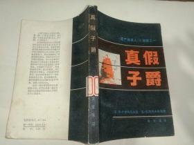 《遗产继承人》三部曲之1-3册 全:真假子爵  伯纳迪托船长  太阳岛