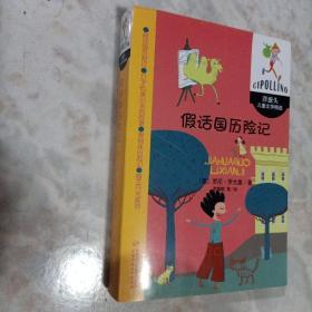 洋葱头儿童文学精选——假话国历险记