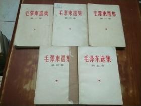 毛泽东选集 1--4册合售 竖版繁体+第五卷(5本合售)