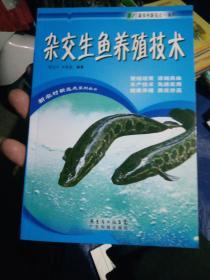 杂交生鱼养殖技术