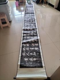 约八十年代  拓片 黄庭坚 书法  (西安碑林藏石拓本)手工装裱    超长手卷 尺寸470x51