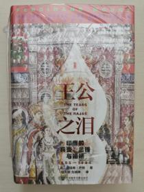 甲骨文丛书·王公之泪:印度的兵变、金钱与婚姻,1805—1905