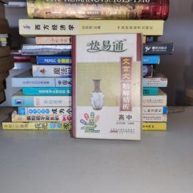 星火英语·快易通:高中文言文精解精析(人教版)(2014)(必修+选修)