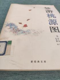 梦游桃源图:新经典文库