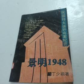 中華民國奇案紀實 景明 1948 丁少颖著