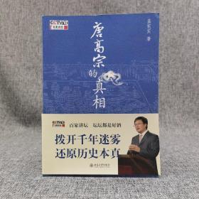 孟宪实签名钤印《唐高宗的真相》(平装,一版一印)