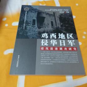鸡西地区侵华日军建筑遗址调查研究
