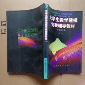 大学生数学建模竞赛辅导教材【第一册】