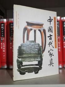 中国古代家具.