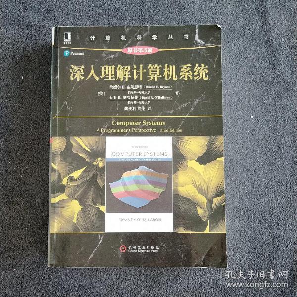 深入理解计算机系统(原书第3版)
