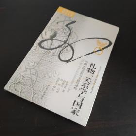 礼物、关系学与国家:中国人际关系与主体性建构的新描述`