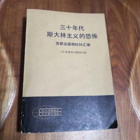 三十年代斯大林主义的恐怖 苏联出版物材料汇编(现代外国政治学术著作选译)