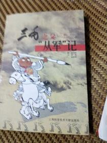 《三毛从军记全集》钤张乐平印、张苏军(张乐平之子)签名藏书票 限定100本编号017