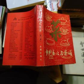 中国南北名菜谱(第三版)