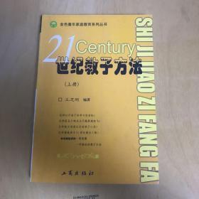 21世纪教子方法上册