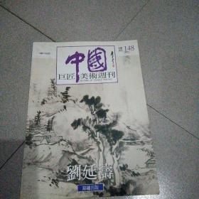 中国巨匠美术周刊刘延涛