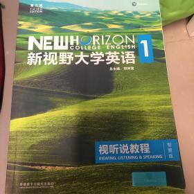新视野大学英语视听说教程1(附光盘 第3版 智慧版)