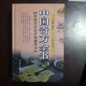 中国奇方全书(第二版)精装,正版现货