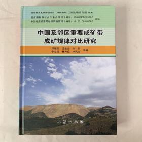 中国及邻区重要成矿带成矿规律对比研究