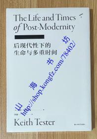 后现代性下的生命与多重时间 The Life and Times of Post-Modernity 9787532176472