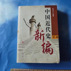 中国近代史新编(中册)品相如图