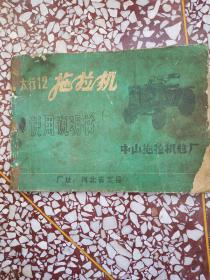 太行12拖拉机使用说明书